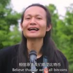 Chinese musician releases Bitcoin song while China forces media to ignore summit