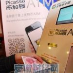 BTC China installs the country's first Bitcoin ATM in Shanghai
